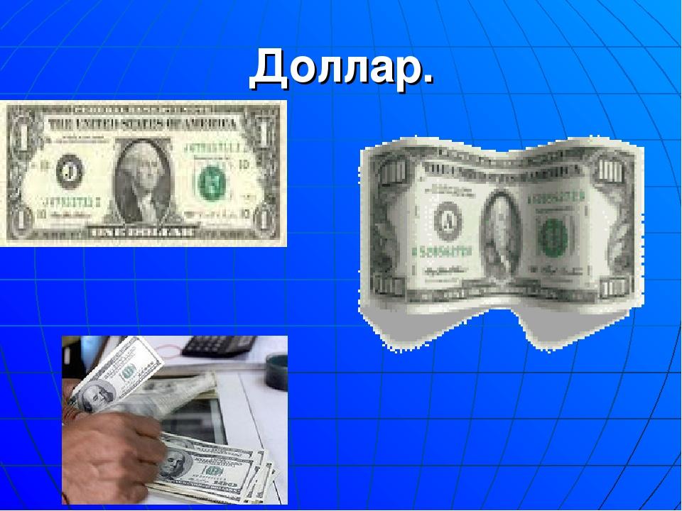 Доллар.