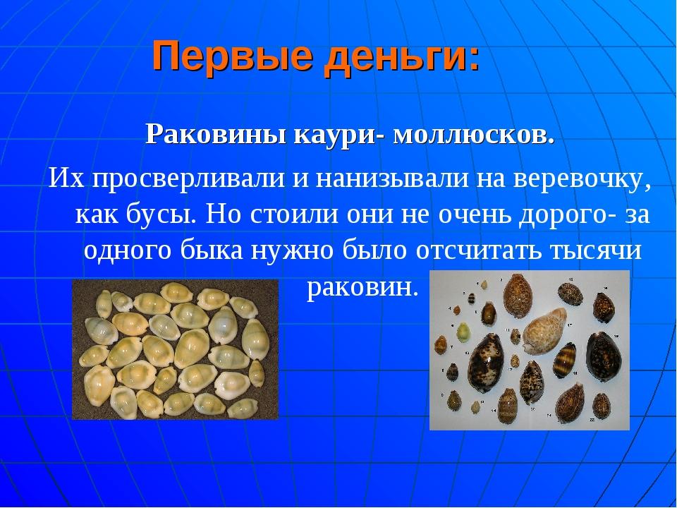 Первые деньги: Раковины каури- моллюсков. Их просверливали и нанизывали на ве...