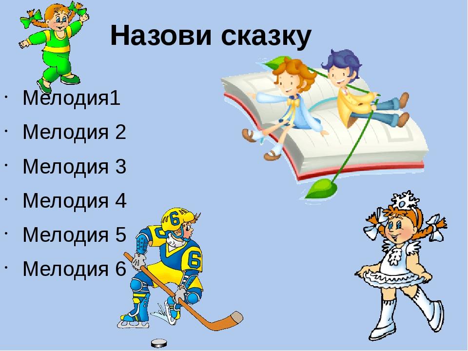 Назови сказку Мелодия1 Мелодия 2 Мелодия 3 Мелодия 4 Мелодия 5 Мелодия 6