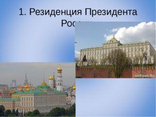 1. Резиденция Президента России