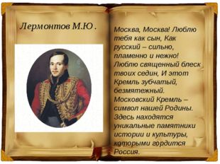 Москва, Москва! Люблю тебя как сын, Как русский – сильно, пламенно и нежно! Л