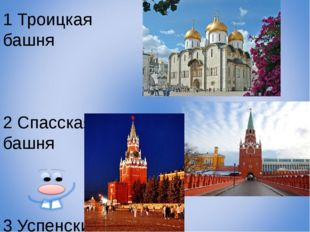 1 Троицкая башня 2 Спасская башня 3 Успенский Собор