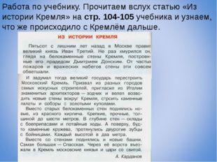Работа по учебнику. Прочитаем вслух статью «Из истории Кремля» на стр. 104-10
