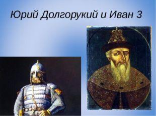 Юрий Долгорукий и Иван 3