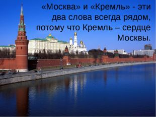 «Москва» и «Кремль» - эти два слова всегда рядом, потому что Кремль – сердце