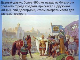 Давным-давно, более 850 лет назад, из богатого и славного города Суздаля прис