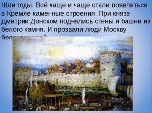 Шли годы. Всё чаще и чаще стали появляться в Кремле каменные строения. При кн