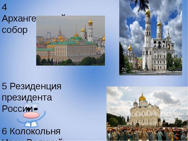 4 Архангельский собор 5 Резиденция президента России 6 Колокольня Иван Великий