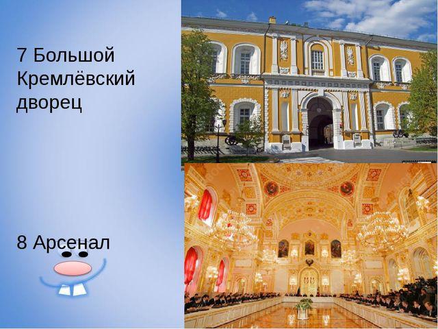 7 Большой Кремлёвский дворец 8 Арсенал