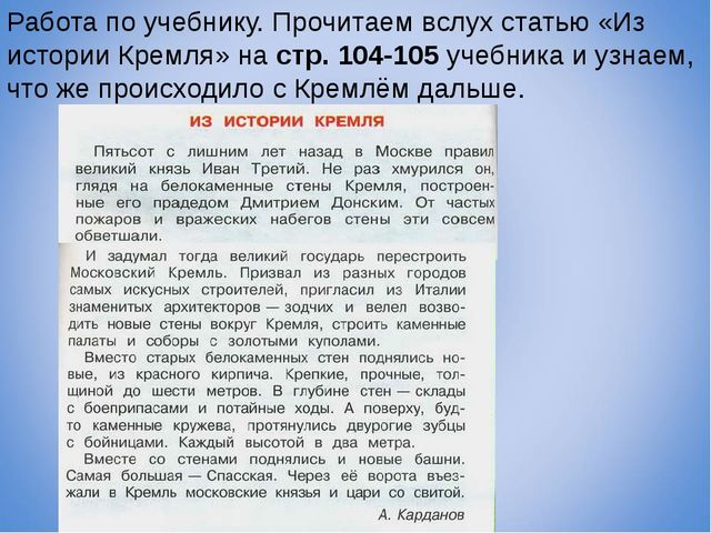 Работа по учебнику. Прочитаем вслух статью «Из истории Кремля» на стр. 104-10...