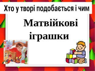 Матвійкові іграшки