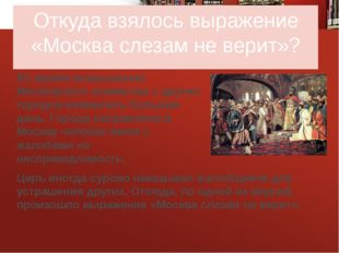Откуда взялось выражение «Москва слезам не верит»? Во время возвышения Москов