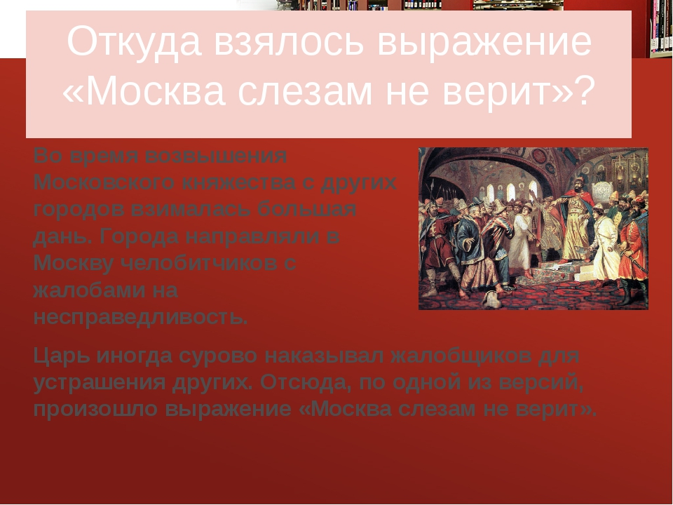 Откуда взялось выражение «Москва слезам не верит»? Во время возвышения Москов...