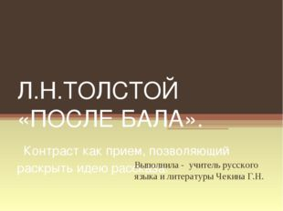 Л.Н.ТОЛСТОЙ «ПОСЛЕ БАЛА». Контраст как прием, позволяющий раскрыть идею расск