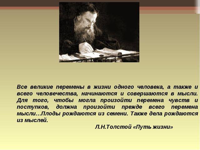 Все великие перемены в жизни одного человека, а также и всего человечества, н...