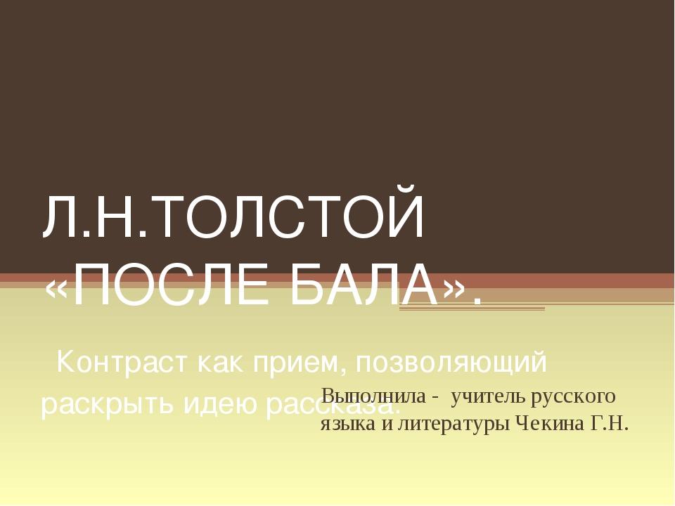 Л.Н.ТОЛСТОЙ «ПОСЛЕ БАЛА». Контраст как прием, позволяющий раскрыть идею расск...