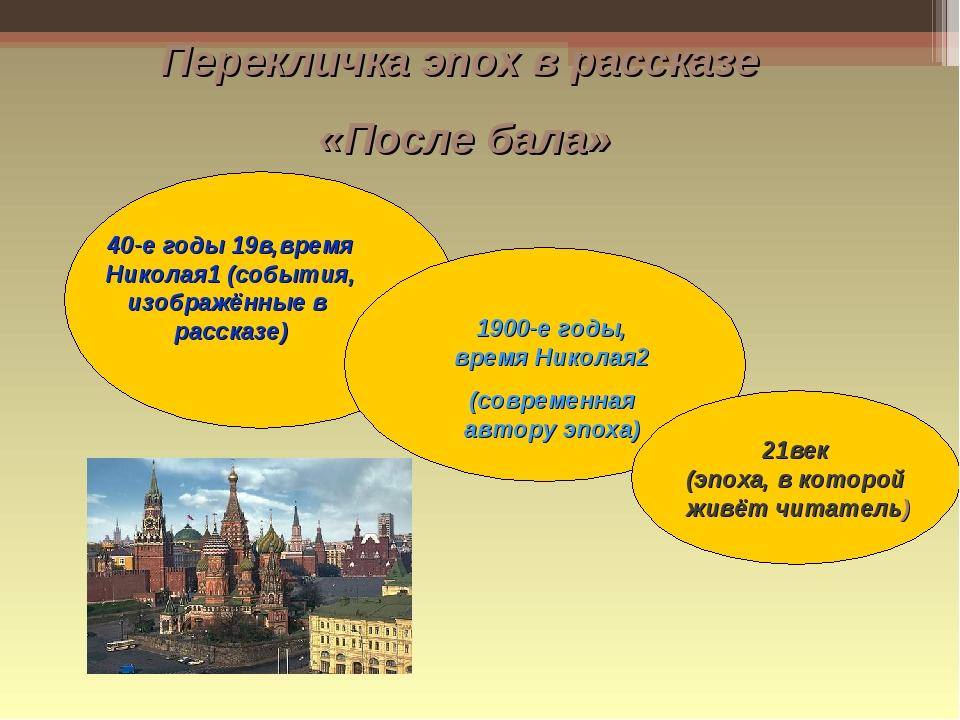 21век (эпоха, в которой живёт читатель) 40-е годы 19в,время Николая1 (события...
