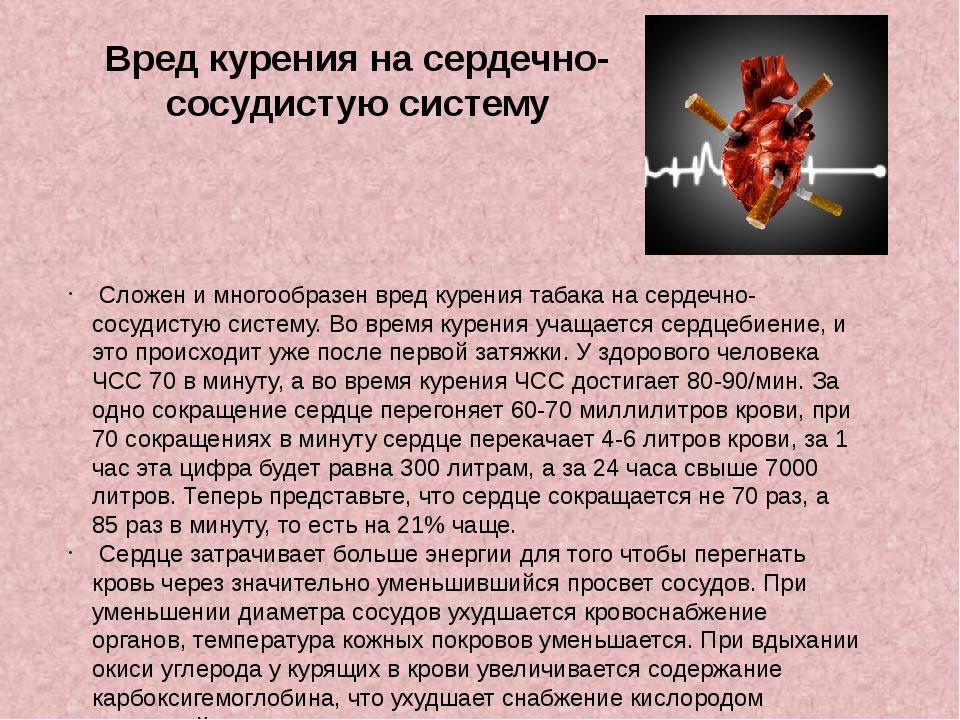 Вред курения на сердечно-сосудистую систему Сложен и многообразен вред курени...