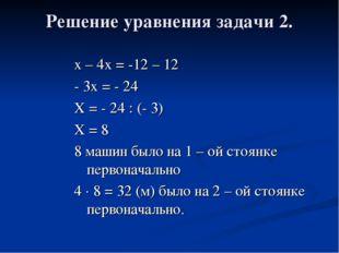 Решение уравнения задачи 2. х – 4х = -12 – 12 - 3х = - 24 Х = - 24 : (- 3) Х