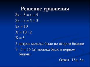 Решение уравнения Зх – 5 = х + 5 Зх – х = 5 + 5 2х = 10 Х = 10 : 2 Х = 5 5 ли