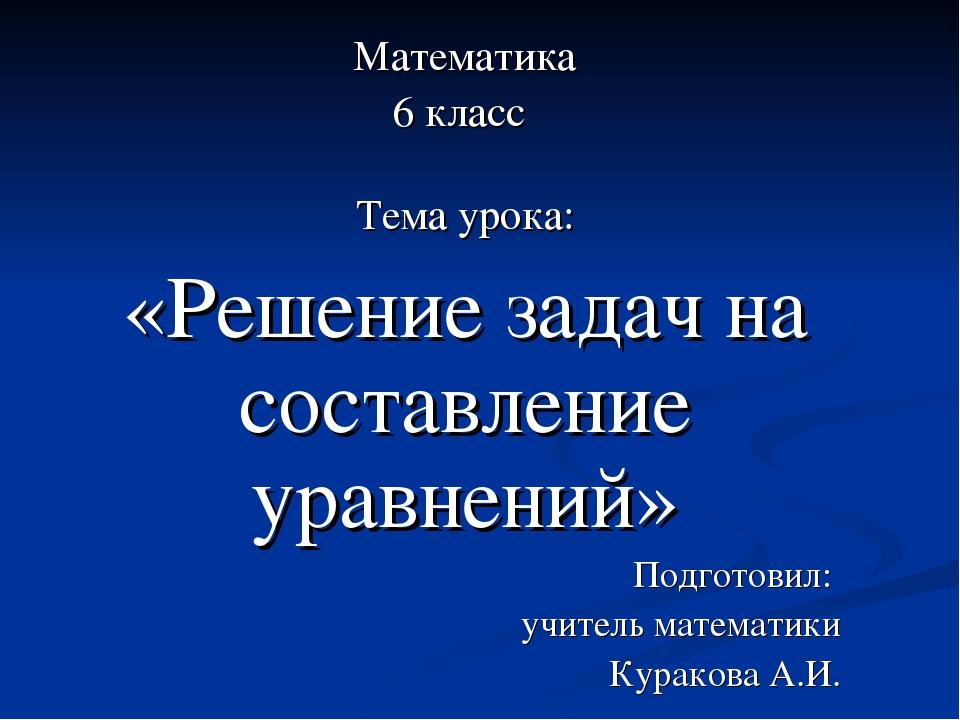 Математика 6 класс Тема урока: «Решение задач на составление уравнений» Подг...