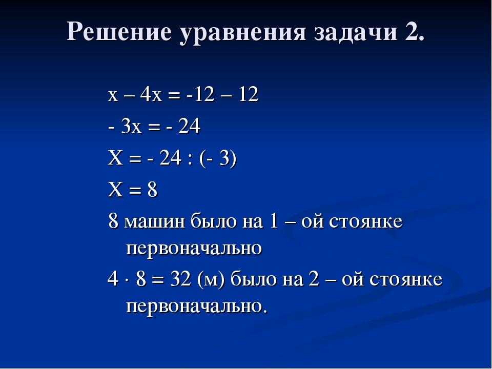 Решение уравнения задачи 2. х – 4х = -12 – 12 - 3х = - 24 Х = - 24 : (- 3) Х...