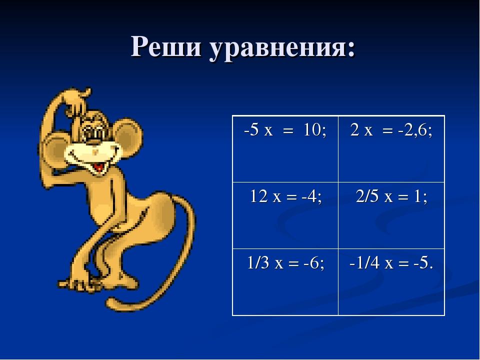 Реши уравнения: -5 х = 10; 2 х = -2,6; 12 х = -4; 2/5 х = 1; 1/3 х = -6;...