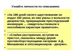 Узнайте личности по описаниям: «За 186 дней своего царствования он издал 192