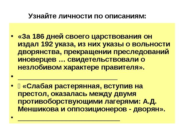 Узнайте личности по описаниям: «За 186 дней своего царствования он издал 192...