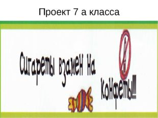 Проект 7 а класса