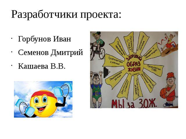 Разработчики проекта: Горбунов Иван Семенов Дмитрий Кашаева В.В.