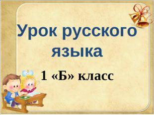 Урок русского языка 1 «Б» класс