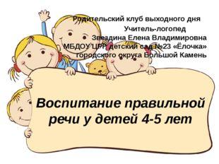 Воспитание правильной речи у детей 4-5 лет Родительский клуб выходного дня Уч