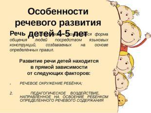 Особенности речевого развития детей 4-5 лет Речь — исторически сложившаяся фо