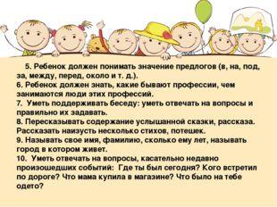 5. Ребенок должен понимать значение предлогов (в, на, под, за, между, перед,
