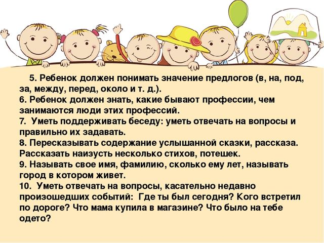 5. Ребенок должен понимать значение предлогов (в, на, под, за, между, перед,...