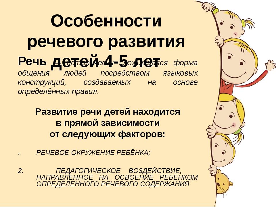 Особенности речевого развития детей 4-5 лет Речь — исторически сложившаяся фо...