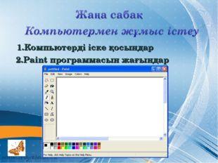 2.Paint программасын жағындар 1.Компьютерді іске қосындар