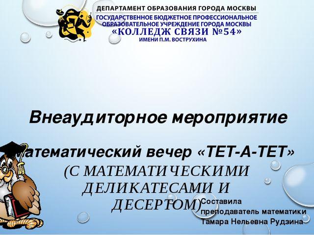 Внеаудиторное мероприятие Математический вечер «ТЕТ-А-ТЕТ» (С МАТЕМАТИЧЕСКИМ...