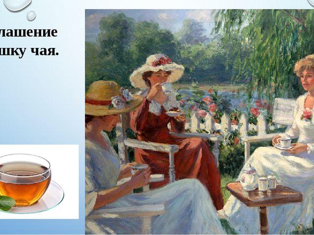 Приглашение на чашку чая.