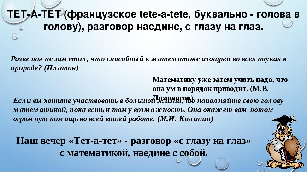 ТЕТ-А-ТЕТ (французское tete-a-tete, буквально - голова в голову), разговор на...