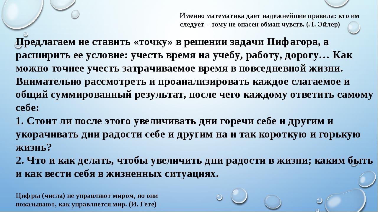 Предлагаем не ставить «точку» в решении задачи Пифагора, а расширить ее услов...