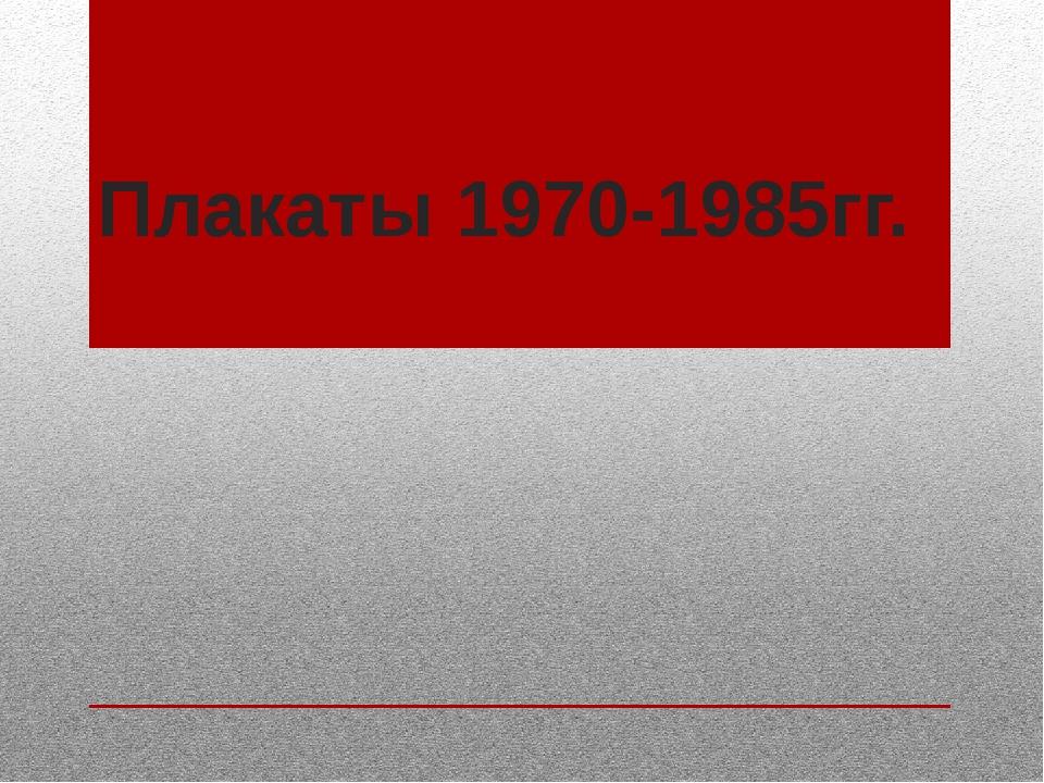 Плакаты 1970-1985гг.