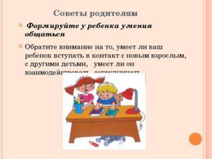 Советы родителям Формируйте у ребенка умения общаться Обратите внимание на то