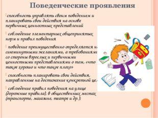 Поведенческие проявления способность управлять своим поведением и планироват