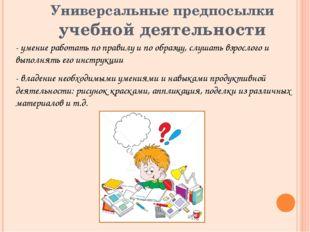 Универсальные предпосылки учебной деятельности - умение работать по правилу
