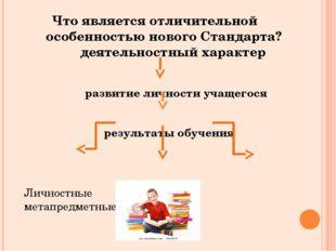 деятельностный характер развитие личности учащегося результаты обучения Личн