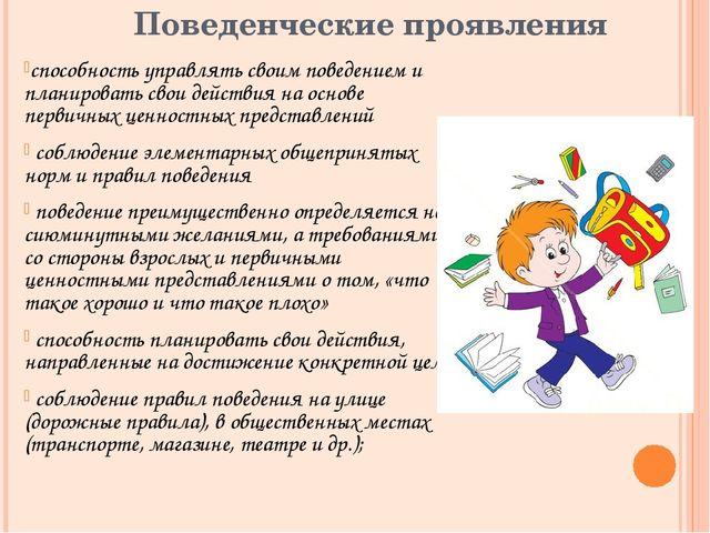 Поведенческие проявления способность управлять своим поведением и планироват...