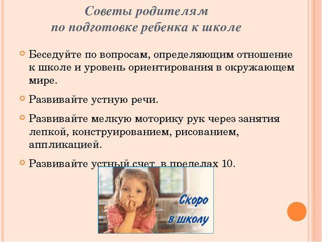 Советы родителям по подготовке ребенка к школе Беседуйте по вопросам, опреде...