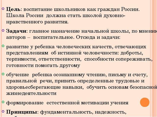 Цель: воспитание школьников как граждан России. Школа Россиидолжна стать ш...